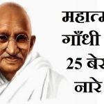 महात्मा गाँधी के 25 बेस्ट नारे, Top 25 Mahatma Gandhi Slogans In Hindi,Mahatma Gandhi par nare slogan,gandhibjayanti par nare,nayichetana.com