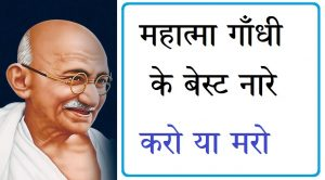 महात्मा गाँधी के 81 बेस्ट नारे,Top 81 Mahatma Gandhi Slogans In Hindi,Mahatma Gandhi par nare,mahatma gandhi ke slogans, gandhi ji slogans