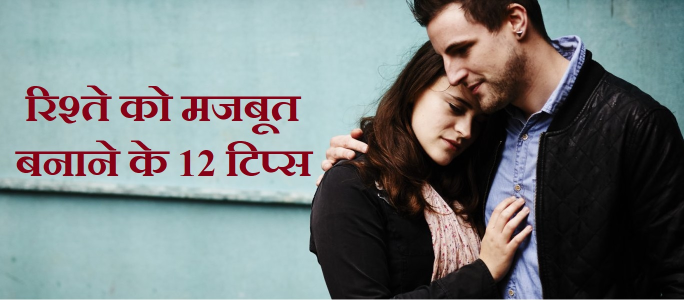 रिश्ते को मजबूत बनाने के 12 टिप्स,How To Make Strong Relationships In Hindi,Relationships ko kaise strong kare,nayichetana.com,rishta banaye