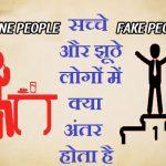 Achhe or Bure Logo Ko Kaise Pahachane,Nayichetana.com,सच्चे झूठे लोगों में क्या अंतर होता है ,How To Identify Fake Vs Genuine People In Hindi