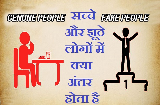 Achhe or Bure Logo Ko Kaise Pahachane,Nayichetana.com,सच्चे झूठे लोगों में क्या अंतर होता है ,How To Identify Fake Vs Genuine People In Hindi