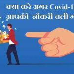 Covid-19 में आपकी नौकरी चली गई,What To Do If You Lost Your Job Of COVID-19 In Hindi,job loss on corona in hindi,nayichetana.com, covid19 2020
