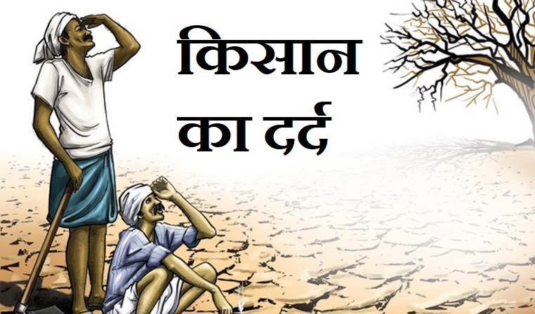 किसान का दर्द कविता, Pain Of Farmer Poetry In Hindi,kisaan ka dard kavita,kisan bill, farmer problem in hindi, nayichetana.com, hindi kavita