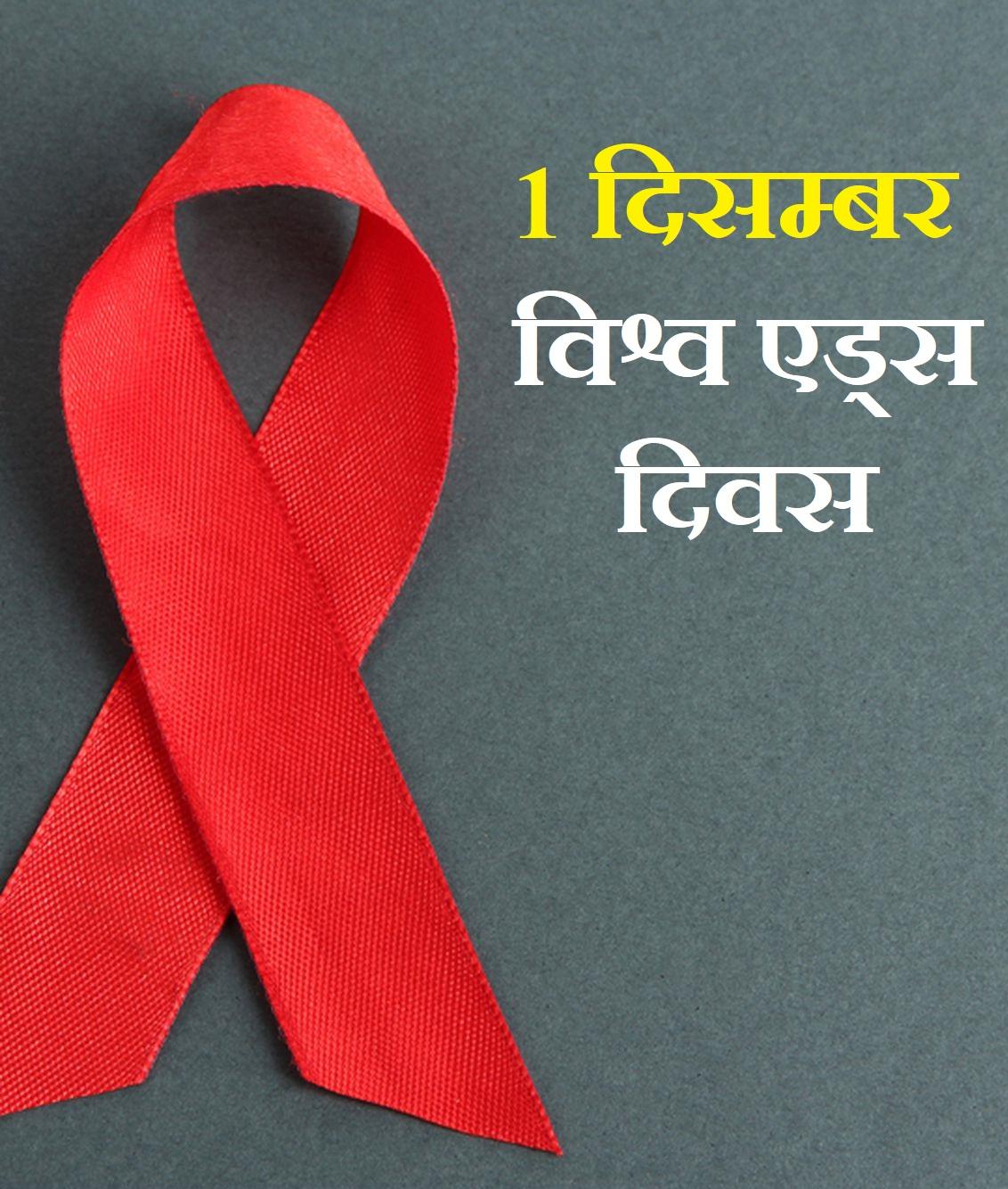 विश्व एड्स दिवस महत्त्व समाधान सावधानियाँ,Aids HIV Symptoms Causes Treatment In Hindi,aids se kaise bache,hiv se bachne ka tarika, 1 December
