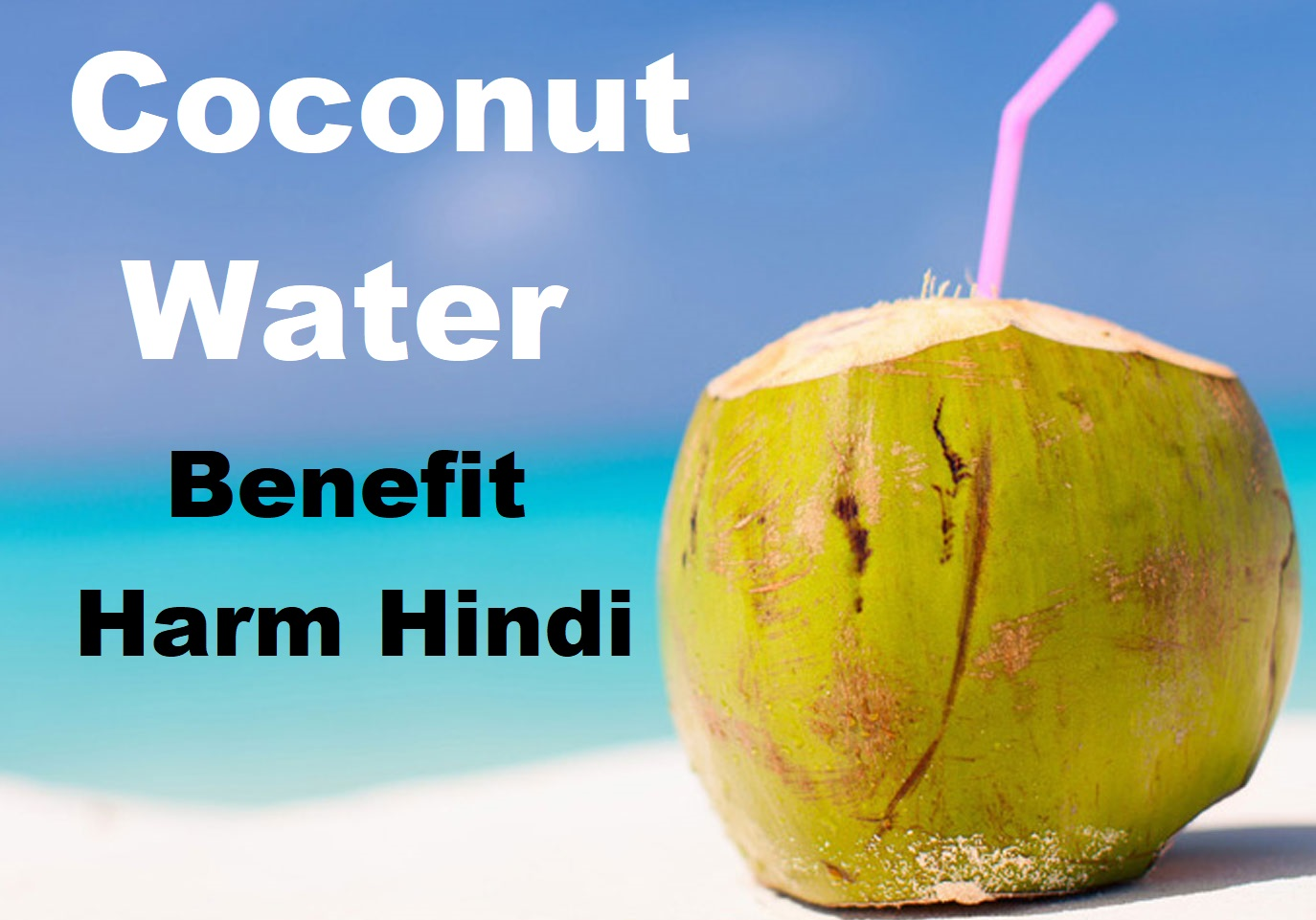 नारियल पानी पीने के 7 फायदे व नुकसान, Coconut Water Benefit Harm In Hindi,coconut water ke faayde,health benefit of coconut,nayichetana.com