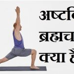 अष्टविध ब्रह्मचर्य क्या है महत्त्व,Ashtang Yog Brahmacharya Importance In Hindi,Ashtang Yog ke fayde,what is Ashtang Yog in hindi,nayichetana