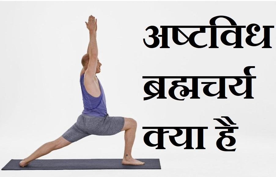 अष्टविध ब्रह्मचर्य क्या है महत्त्व,Ashtang Yog Brahmacharya Importance In Hindi,Ashtang Yog ke fayde,what is Ashtang Yog in hindi,nayichetana