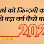 नववर्ष को ज़िन्दगी का सबसे बड़ा वर्ष कैसे बनाये,New Year Life And Success Mantra In Hindi,New Year Ko Bada Kaise Banaye,New Year 2021 best tips
