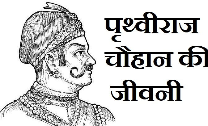 पृथ्वीराज चौहान की जीवनी, Prithviraj Chauhan Bio history in hindi,Prithviraj Chauhan ki jivani,Prithviraj Chauhan biography in hindi,pc movie