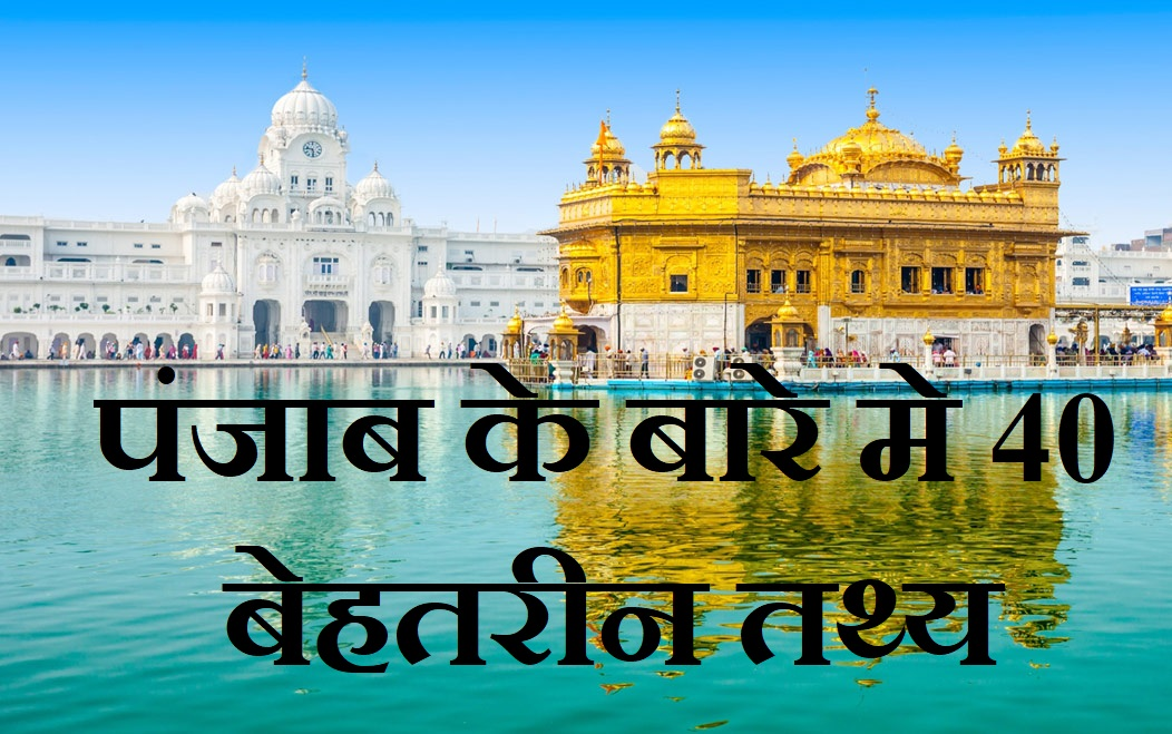 पंजाब के बारे मे 40 बेहतरीन तथ्य,40 Amazing Facts About Punjab In Hindi,Punjab par rochak facts,History of Punjab,facts on punjab in hindi