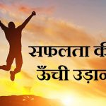 सफलता की ऊँची उड़ान,Safalata Ki Udan Hindi Kavita,Success Tips poetry In Hindi,safalta par kavita,best tips success poem in hindi,success life