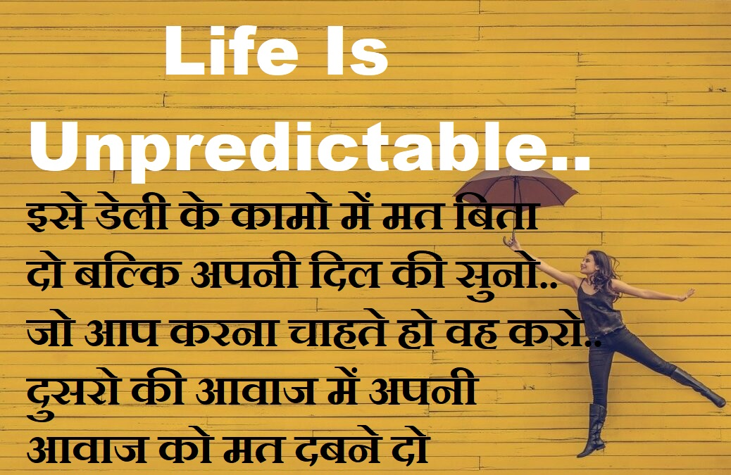 लाइफ अनिश्चित है,Life Is Unpredictable Motivational Speech In Hindi,zindagi anischit hai,nayichetana.com,success ke formule, life tips hindi