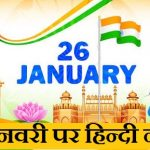 26 जनवरी पर हिन्दी नारे,26 January Par Slogan In Hindi, 26 January par nare, 26 January quotes in hindi, gantantra divas par nare,kisan raily