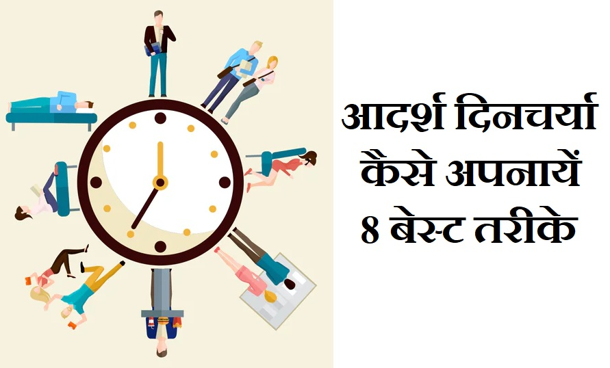आदर्श दिनचर्या कैसे अपनायें,How To Follow Ideal Daily Routine In Hindi,Daily Routine ke fayde,dincharya kaise banaye,daily routine tips hindi