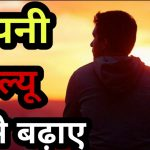 अपनी वैल्यू कैसे बढ़ाये 6 टिप्स,How To Increase Your Value In Hindi, Apni value kaise badhaye,repotation kaise banaye, value vadhane ke tarika