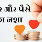 प्यार और पैसे का नशा, love vs money,paisa or pyar kisi chune,pyar karna sahi hai ya galat,Love And Money Addiction In Hindi