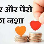 प्यार और पैसे का नशा, love vs money,paisa or pyar kisi chune,pyar karna sahi hai ya galat,Love And Money Addiction In Hindi