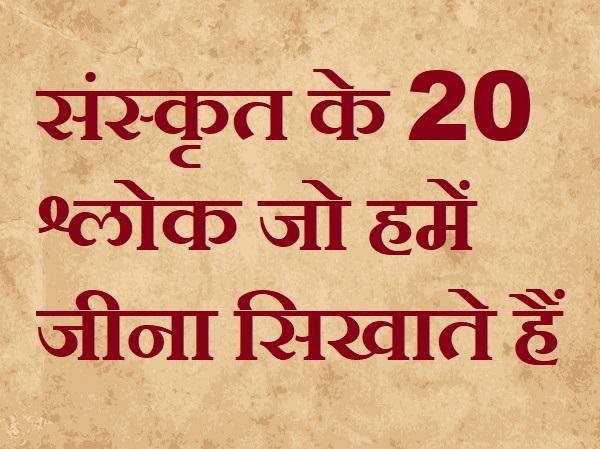 संस्कृत के 20 श्लोक जो हमें जीना सिखाते हैं,20 Sanskrit Shlokas With Meaning in Hindi,Sanskrit Shlokas,Sanskrit Shlokas student In hindi