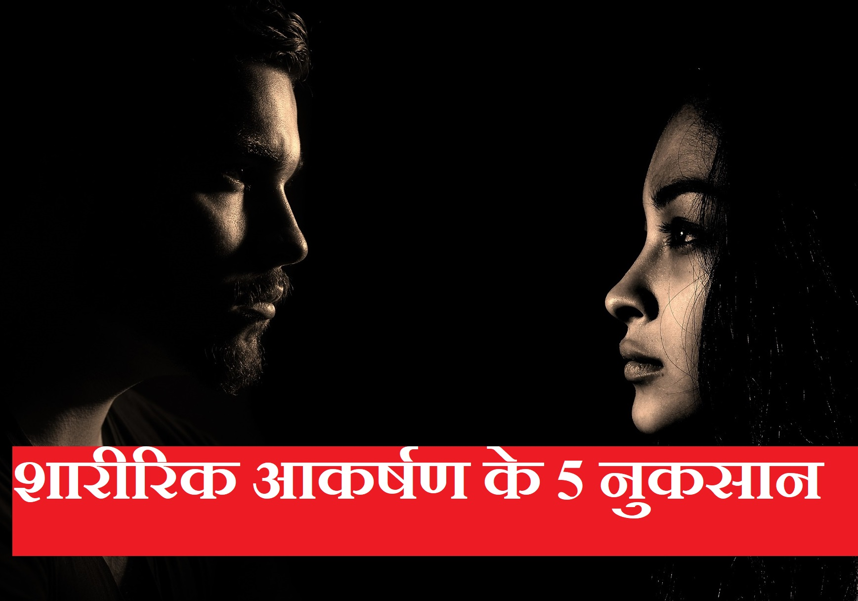 शारीरिक आकर्षण के 5 नुकसान,5 Harm Loss Of Physical Attraction In Hindi,Physical Attraction nuksan,what is love or lust in hindi,sex wala pyar