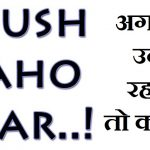अपने उदास मन को खुश कैसे करे, How To Be Happy When You Are Sad Mood In Hindi,udas hone ke bad khush kaise rahe, mood kaise change kare