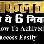 आसानी से सफलता कैसे पाए 6 तरीके,How To Achieved Success Easily In Hindi,Safalata Kaise Paye,6 Tips To Success In Hindi, Success pane ke tarike