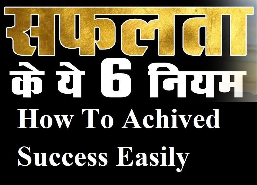 आसानी से सफलता कैसे पाए 6 तरीके,How To Achieved Success Easily In Hindi,Safalata Kaise Paye,6 Tips To Success In Hindi, Success pane ke tarike