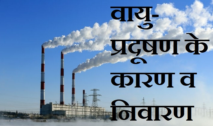 वायु-प्रदूषण के कारण व निवारण,Essay On Effect Air Pollution In Hindi,Air Pollution in hindi, hawa par pardushan,Air Pollution effect hindi me