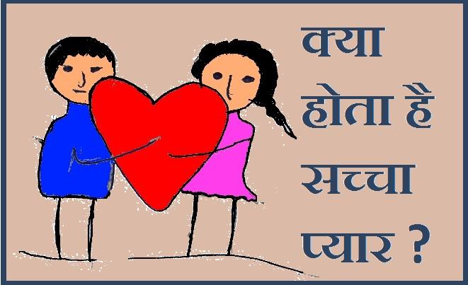 what is true love , saccha pyar kya hota hai kaise pahachane