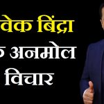vicek bindra motivational quotes in hindi