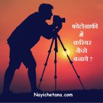 फोटोग्राफी में करियर कैसे बनाये,How To Make Career In Photography In Hindi, Photography me career kaise banye,photographer kaise bane,nayichetana.com