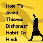 चोरी व झूठ की आदत कैसे छोड़ें 7 टिप्स, How To Avoid Thieves Dishonest Habit In Hindi,Chori ki aadat ko kaise chhode,jhuth bolne ki bad habit