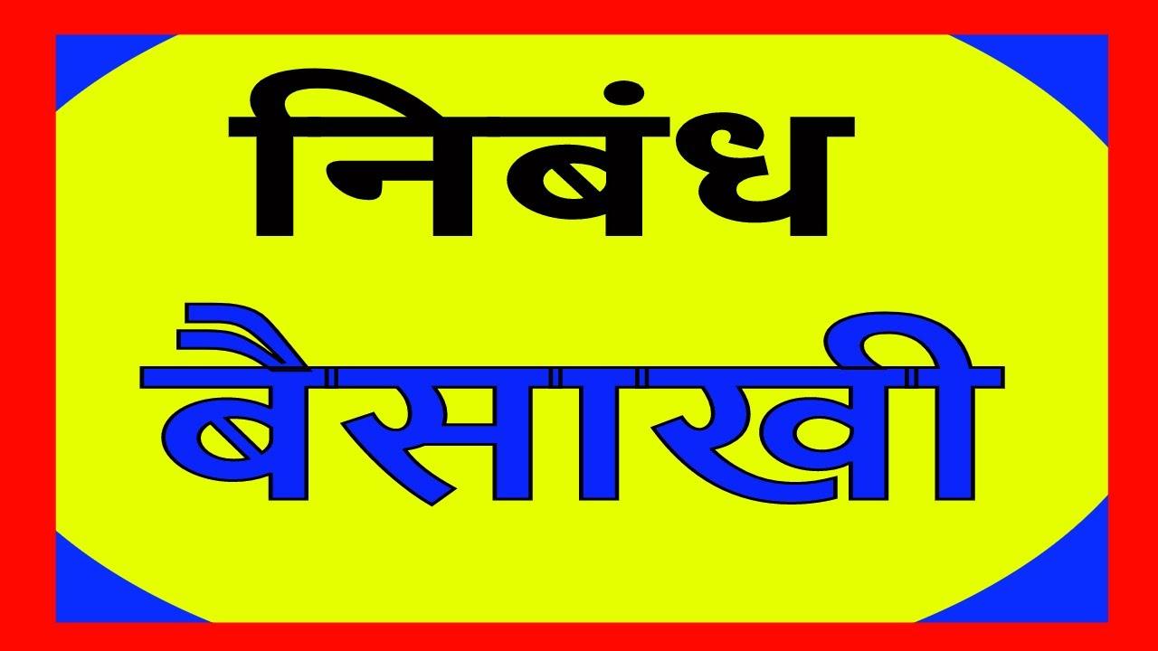 Essay On Baishakhi In Hindi,बैसाखी पर निबंध, Essay On Baisakhi Festival In Hindi,baisakhi par nibandh for school,essay on baisakhi,baisakhi par artical,Baishaki Nibandh