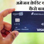 अमेजन क्रेडिट कार्ड कैसे बनाये और इसके फायदे, Amazon Credit Card Kaise banaye Benefits In Hindi,Amazon Credit Card ke liye apply kaise kare