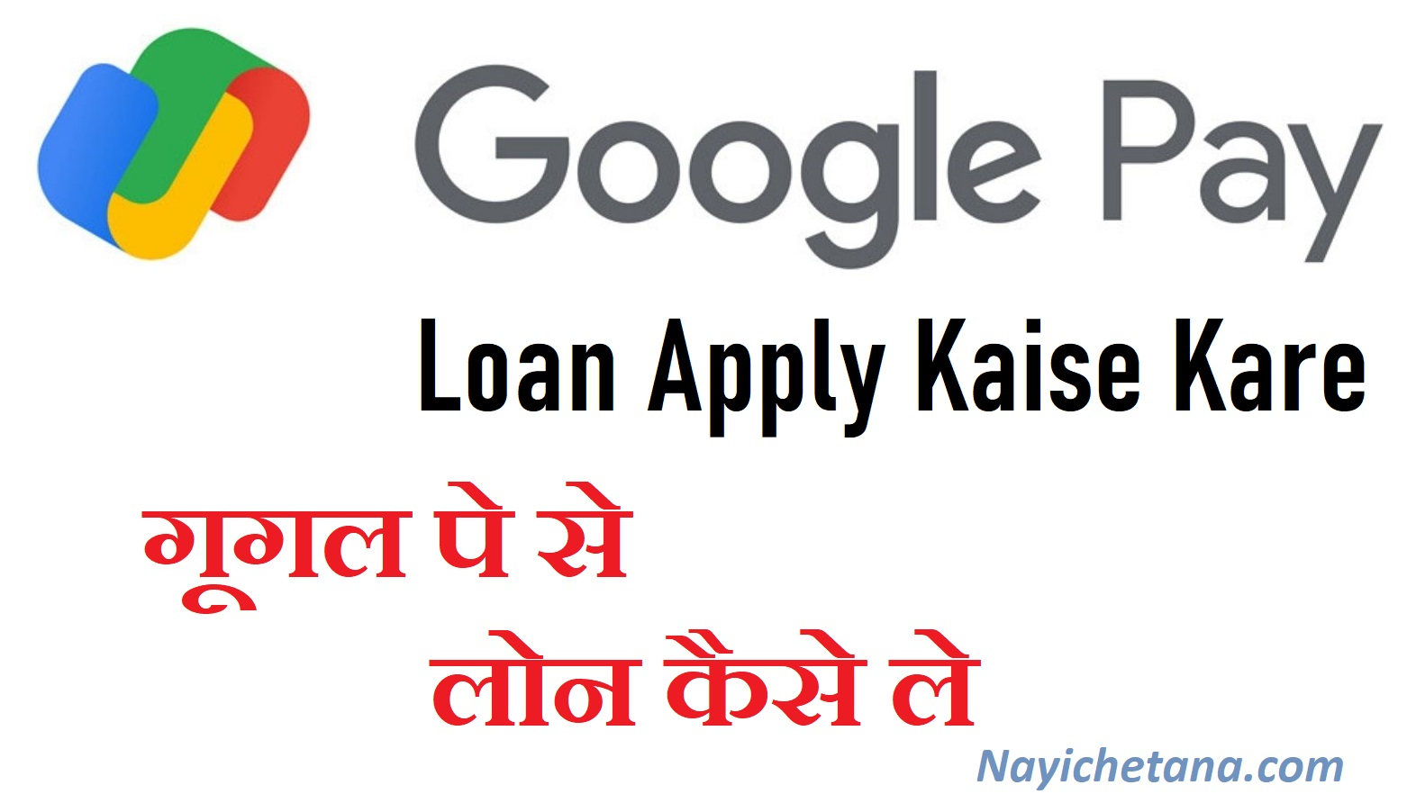 GP Se Loan Le,Google Pay se loan kaise le sakte hai,Google Pay Loan Apply in hindi,गूगल पे से लोन कैसे ले,Google Pay Se Loan Apply Kaise Kare