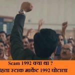 Scam 1992 क्या था,Scam 1992 The Harshad Mehta Story In Hindi,Harshad Mehta webseries,Harshad Mehta Biography In HIndi,Harshad mehta ki kahani