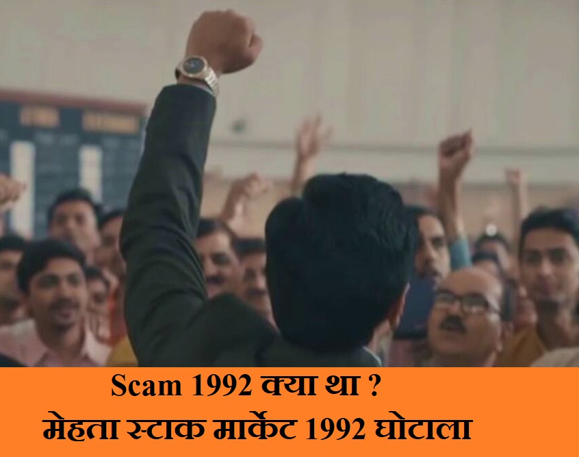 Scam 1992 क्या था,Scam 1992 The Harshad Mehta Story In Hindi,Harshad Mehta webseries,Harshad Mehta Biography In HIndi,Harshad mehta ki kahani
