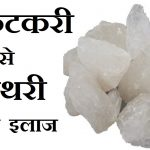 फिटकरी से पथरी का इलाज Fitkari Se Pathri ka ilaj, Fitkari kya hai, pathri kya hai, pathri ka ilaj fitkari se, Kidney Stone Symptoms in Hindi