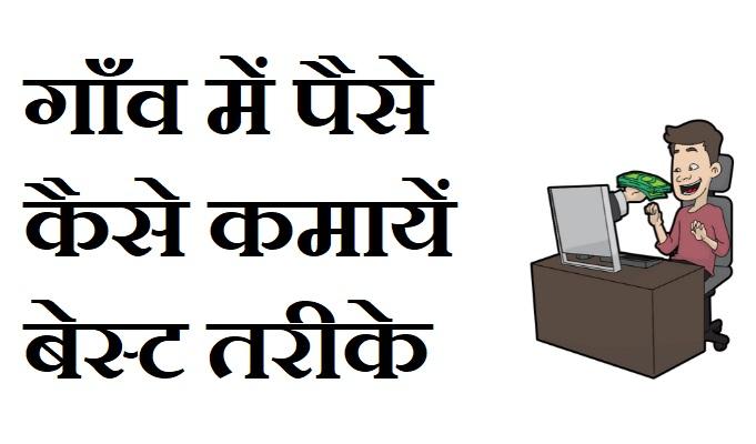 गाँव में पैसे कैसे कमायें बेस्ट तरीके ऑनलाइन और ऑफलाइन, Village Gaon Me Paise Kaise Kamaye,How to make money in village in hindi, paise kamao