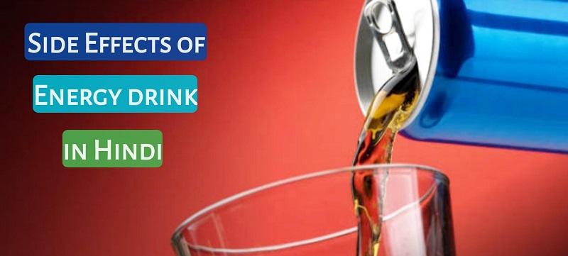 हैल्थ एनर्जी ड्रिंक के साइड इफेक्ट्स,Health Energy Drink Side effects in Hindi,Hell energy drink side effects in Hindi,Health drink ke nuksan