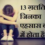 बचपन की 13 ग़लतियाँ जिनका एहसास बाद में होता है, 13 Biggest Mistakes Of Childhood In Hindi,Bachpan ki 13 galtiyan,teenager ki mistakes hindi me