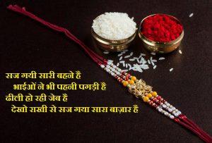 रक्षाबंधन पर स्टेटस, Rakshabandhan Status In Hindi,Rakshabandhan Quotes, rakshabandhan status,रक्षाबंधन png,रक्षाबंधन,love rakhi bhai behan,रक्षाबंधन स्टेटस,poem रक्षाबंधन पर कविता,rakshabandhan images,raksha bandhan hindi kavita,raksha bandhan par kavita,raksha bandhan hindi quotes,रक्षाबंधन पर कविता,rakhi कविता,रक्षाबंधन png photo,raksha bandhan kavita,raksha bandhan hindi png,Rakshabandhan 2021,Rakshabandhan raksha bandhan images status, raksha bandhan images status download, raksha bandhan images status in hindi, raksha bandhan images marathi status, raksha bandhan images for whatsapp status, bhai behan status raksha bandhan images, raksha bandhan date 2021 images status, raksha bandhan images 2021 status, happy raksha bandhan status image, share chat raksha bandhan images status,