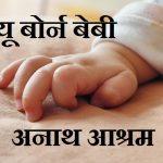 न्यू बोर्न बेबी अनाथ आश्रम की लिस्ट,Newborn baby Anath ashram in hindi,anath aashram near me, anath aashram in city, anath aashram ki list