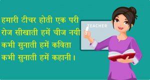 मेरी अध्यापिका पर कविता, Adhyapika par kavita, meri adhyapuka par kavita, meri teacher par kavita, madam poem in hindi,mam ji par kavita