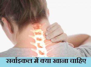 सर्वाइकल में क्या खाना चाहिए, What to eat in cervical in hindi,cervical me kya khana chahiye, सर्वाइकल को हमेशा के लिए खत्म करने का तरीका