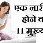 एक नारी को होने वाले 11 मुख्य रोग, 11 Main Diseases Of Women In Hindi, mahila ke rog,mahilao ki bimariyan,women health problems Rog in hindi