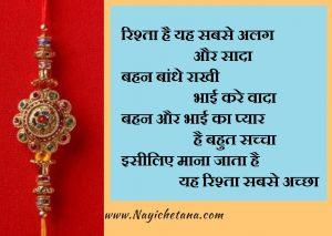 रक्षाबंधन पर स्टेटस, Rakshabandhan Status In Hindi,Rakshabandhan Quotes, rakshabandhan status,रक्षाबंधन png,रक्षाबंधन,love rakhi bhai behan,रक्षाबंधन स्टेटस,poem रक्षाबंधन पर कविता,rakshabandhan images,raksha bandhan hindi kavita,raksha bandhan par kavita,raksha bandhan hindi quotes,रक्षाबंधन पर कविता,rakhi कविता,रक्षाबंधन png photo,raksha bandhan kavita,raksha bandhan hindi png,Rakshabandhan 2021,Rakshabandhan raksha bandhan images status, raksha bandhan images status download, raksha bandhan images status in hindi, raksha bandhan images marathi status, raksha bandhan images for whatsapp status, bhai behan status raksha bandhan images, raksha bandhan date 2021 images status, raksha bandhan images 2021 status, happy raksha bandhan status image, share chat raksha bandhan images status,raksha bandhan images, raksha bandhan, raksha bandhan 2021, raksha bandhan quotes, raksha bandhan ka gana, raksha bandhan status, raksha bandhan date 2021 raksha bandhan song, rakshabandhan ke gana, raksha bandhan status download, happy rakshabandhan, happy rakshabandhan images, happy rakshabandhan pic, 2021 mein rakshabandhan kab hai,