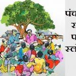 पंचायती राज पर स्लोगन, Panchayati Raj Slogan in Hindi,Panchayat Raj ke slogans, Panchayati Raj par nare, slogan on Panchayati Raj in hindi
