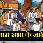 ग्राम सभा के नारे, Gram Sabha Slogan in hindi,Gram Sabha par nare, gram sabhi ke slogans,gram sabha par slogan,slogan on Gram Sabha in hindi
