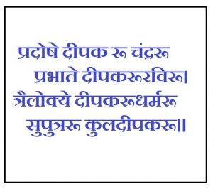 प्रेम पर संस्कृत श्लोक, sanskrit shlok on love with hindi meaning,प्यार में संस्कृत श्लोक, pyar par sanskrit shlok,sanskrit shlok on relation