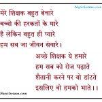 शिक्षक पर हास्य कविता ,Shikshak par hasya kavita,टीचर पर व्यंग्य कविता,Shikshak Par Hasya Kavita,Funny poem on teachers in hindi,Teachers day